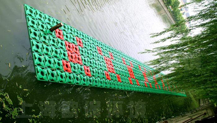 1、园艺型生物浮岛简介 OBAO河道、湖泊、池塘用园艺型生物浮岛生态浮床是一种人工浮床,全称园艺型净水生物浮岛,为水生植物提供生长载体。人工浮床采用单元式结构,自由拼装,组合连接成多种形状,单元间柔韧连接削减了风浪的破坏力,有效延长了人工浮床的使用寿命。人工浮床起到了净水美化作用,广泛适用于富营养化的河道、湖泊、水库等自然及人工水体。  2、园艺型生物浮岛结构特点 园艺型生态浮床由多个FLAND2516浮岛单元有机组合而成,每个浮岛单元由园艺型生物浮板、连接扣、种植篮、种植介质及水生植物五部分组成。  生