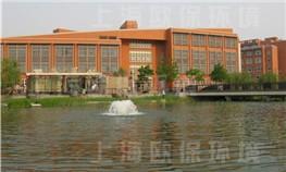 郑州大学郑东校区人工湖水处理