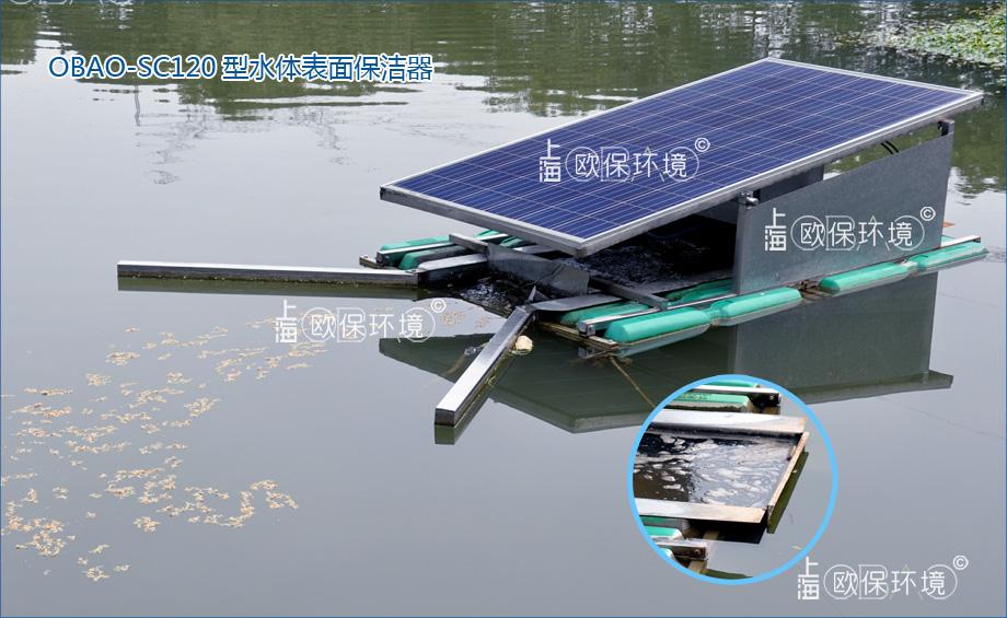OBAO-SC120型水体表面保洁器