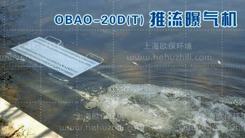 推流曝气机(河道治理,景观水处理)