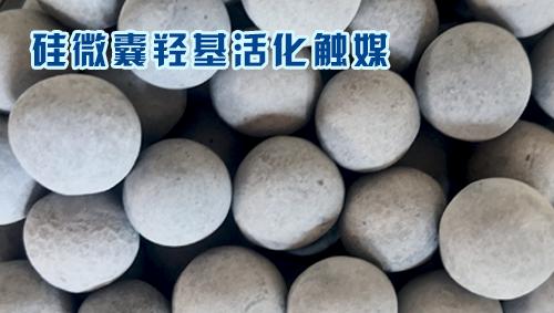 硅微囊活化触媒(水处理提标巩固)