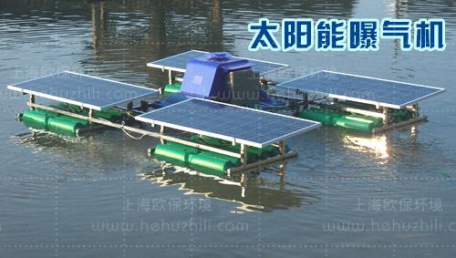 太阳能曝气机(欧保三代机)