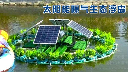 太阳能曝气生态浮岛